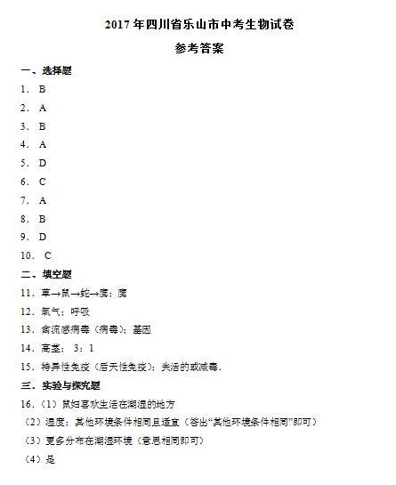 2017年四川乐山生物中考答案图1