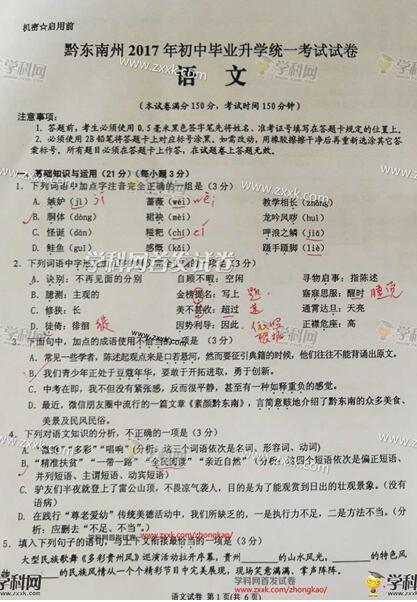 2017年贵州黔东南中考语文真题试卷