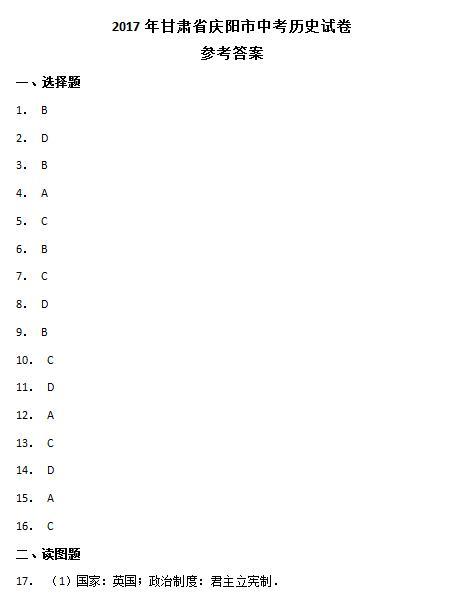 2017年甘肃庆阳历史中考答案图1