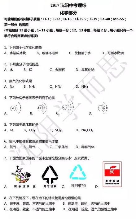 2017年沈阳中考化学真题图1