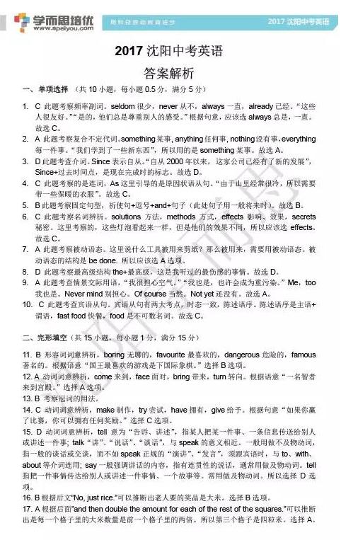 2017年沈阳中考数学真题答案图1