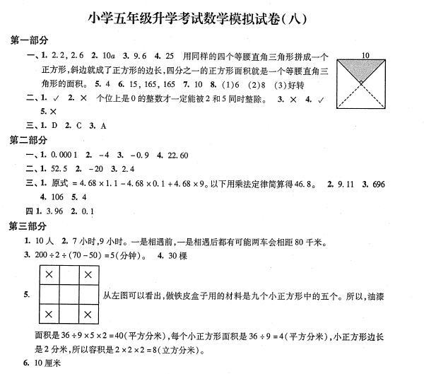 五年级升学考试数学模拟八答案