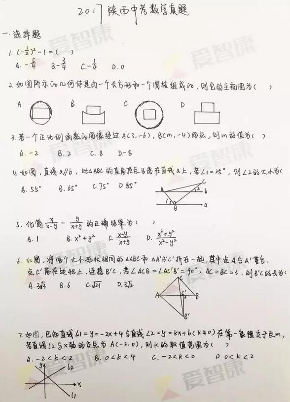 2017年陕西西安中考数学真题公布图1