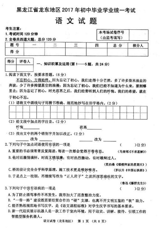 2017年黑龙江鹤岗中考语文真题图1