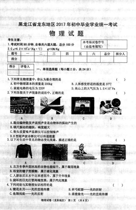 2017年黑龙江伊春中考物理真题图1