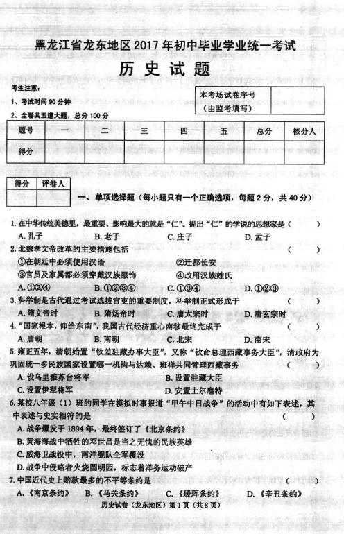 2017年黑龙江鹤岗中考历史真题图1