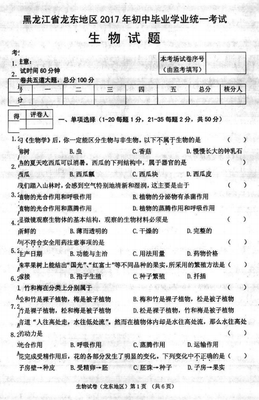 2017年黑龙江七台河中考生物真题图1
