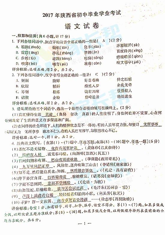 2017年陕西西安中考语文真题答案公布图1