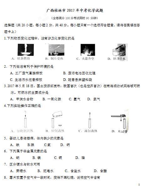 2017年广西桂林化学中考真题图1