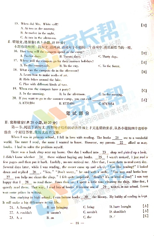 2017年陕西西安中考英语真题公布图2