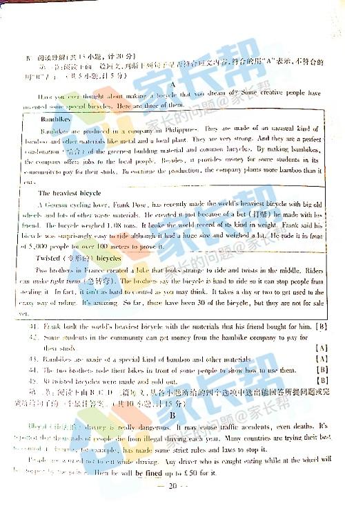 2017年陕西西安中考英语真题公布图3