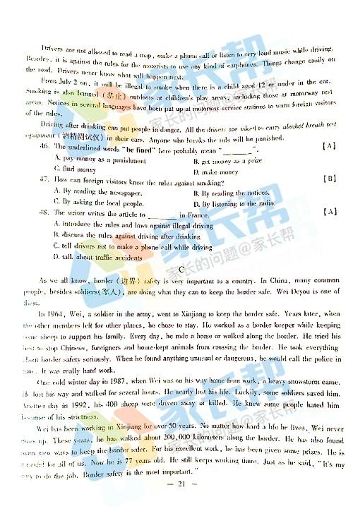 2017年陕西西安中考英语真题公布图4