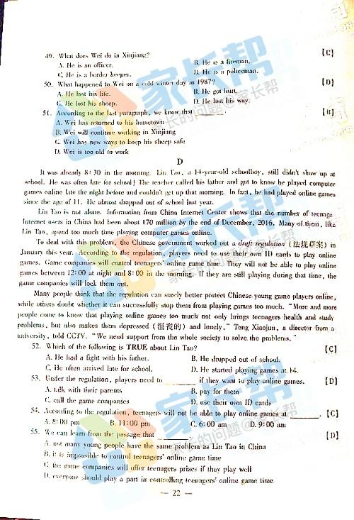 2017年陕西西安中考英语真题公布图5