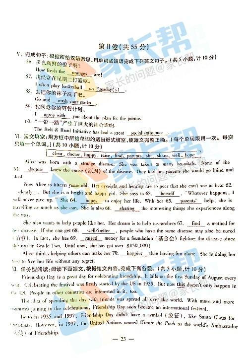 2017年陕西西安中考英语真题公布图6