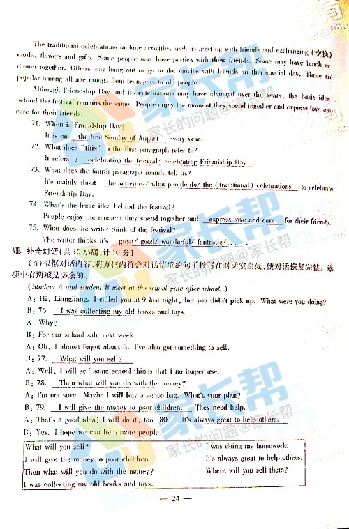 2017年陕西西安中考英语真题公布图7