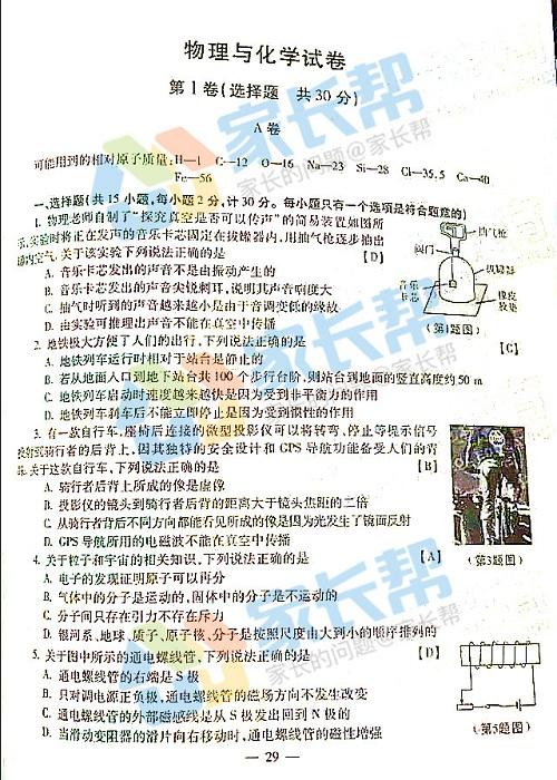 2017年陕西中考理化真题及答案图1