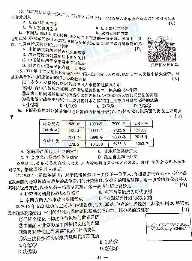 2017年陕西西安中考史政真题公布图3