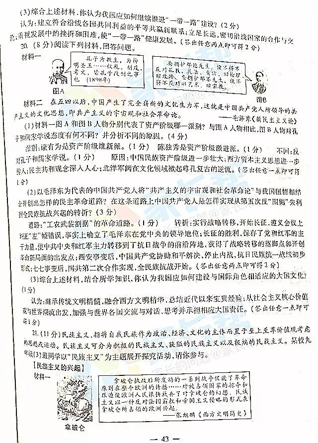 2017年陕西西安中考史政真题公布图4