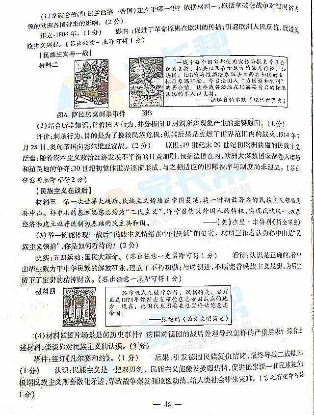 2017年陕西西安中考史政真题公布图5