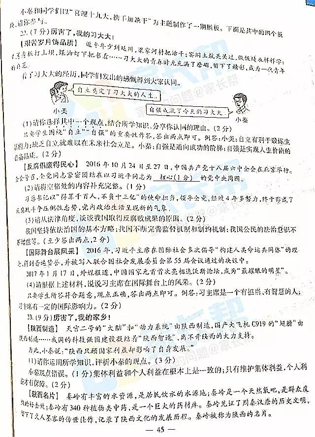 2017年陕西西安中考史政真题公布图6
