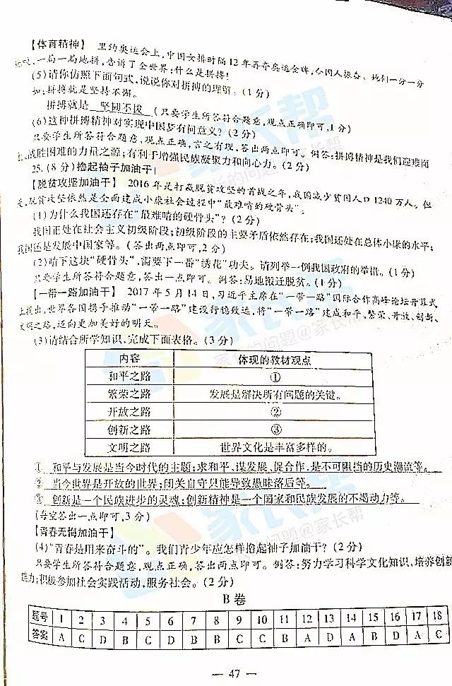 2017年陕西西安中考史政真题公布图8