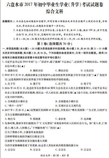2017年贵州六盘水文综中考真题图1