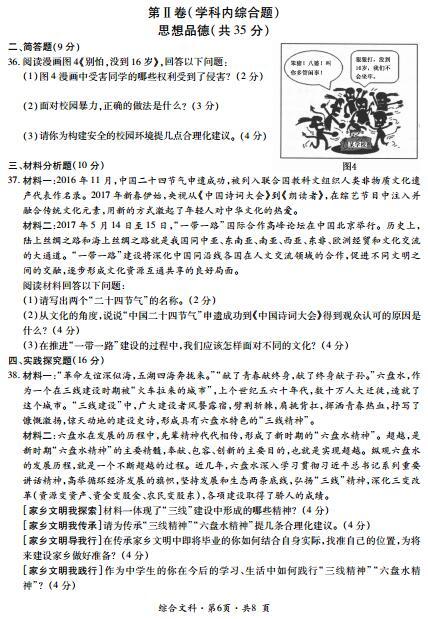 2017年贵州六盘水文综中考真题图6