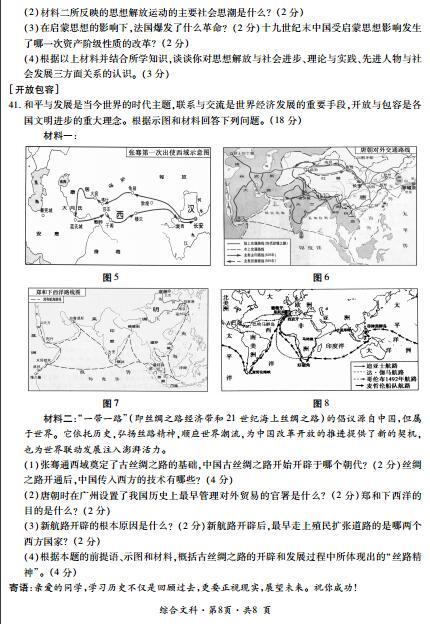 2017年贵州六盘水文综中考真题图8