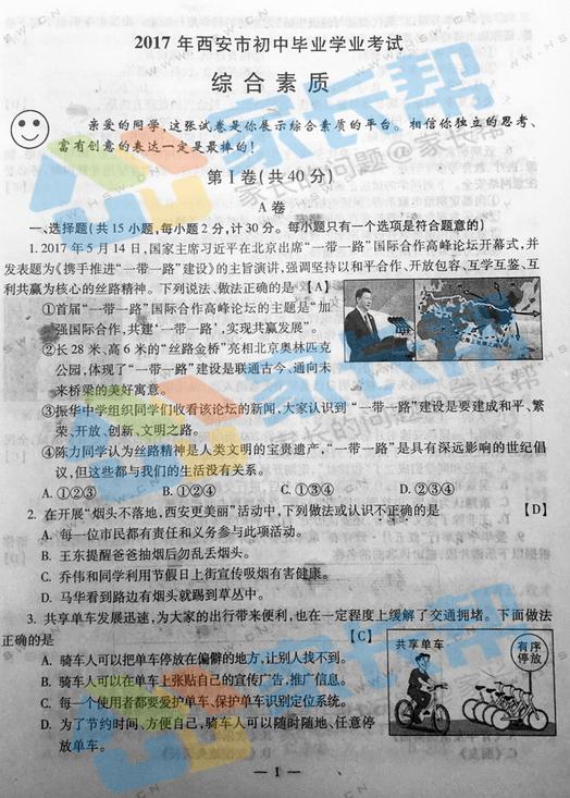 2017年陕西西安中考综合素质真题图1