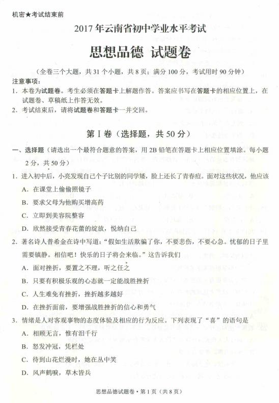2017年云南省中考思想品德试题图1