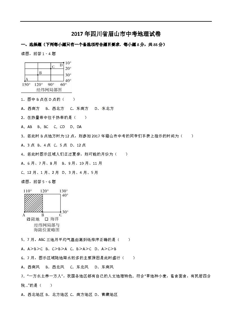 2017年四川眉山中考地理真题(图片版)
