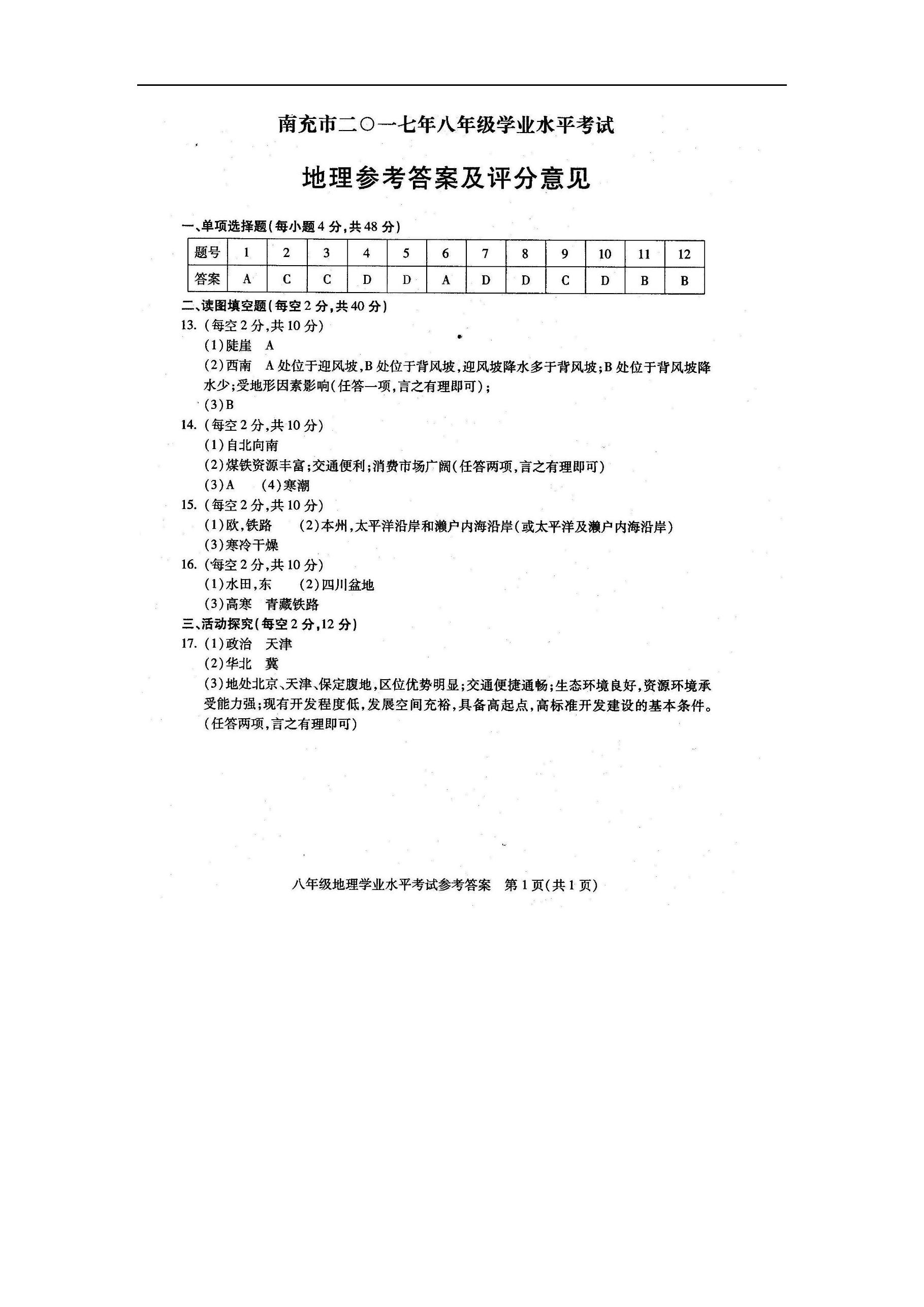 2017年四川南充中考地理答案(图片版)