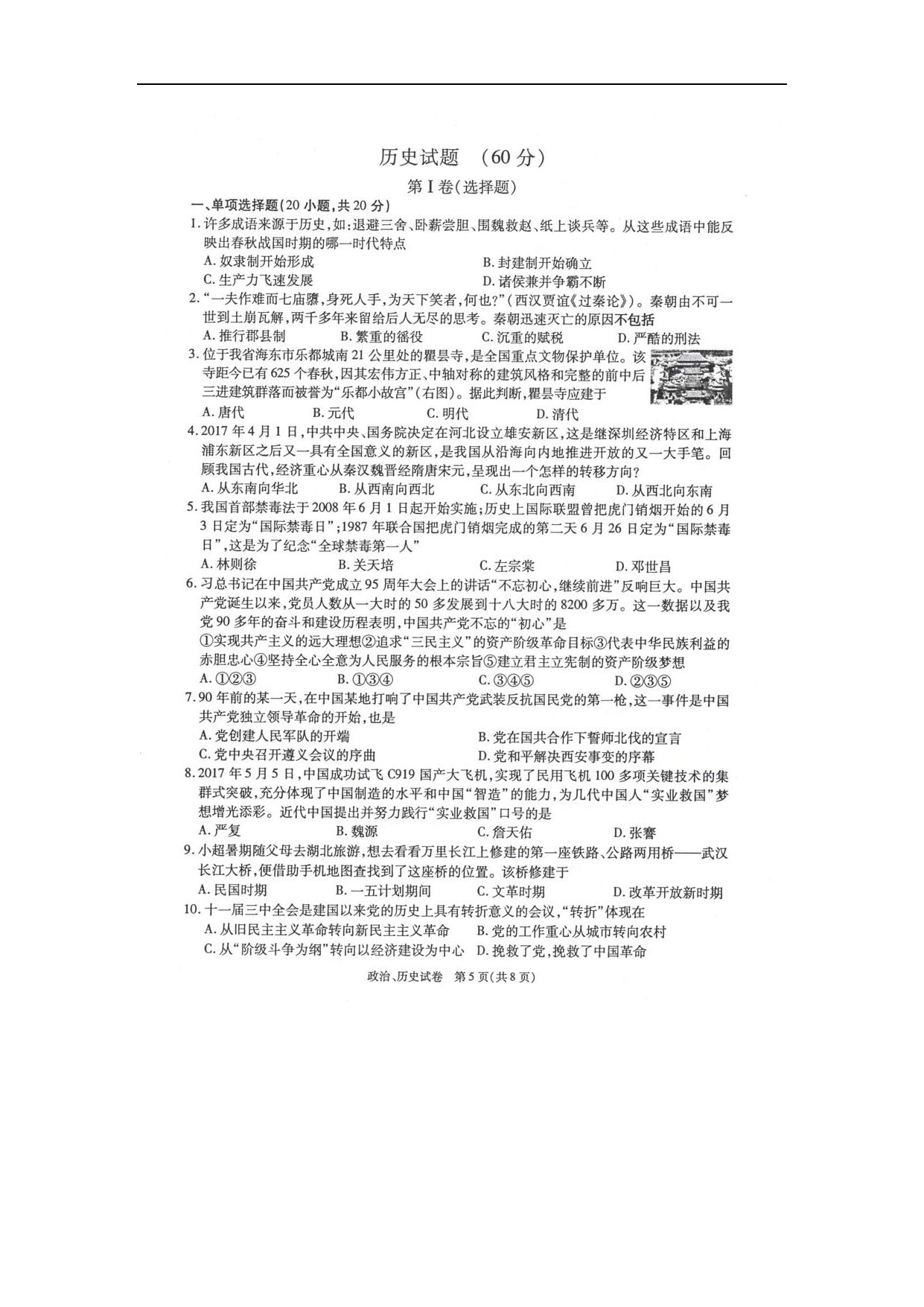2017年青海西宁中考历史真题(图片版)