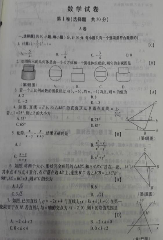 2017年陕西省中考数学试题及答案图1