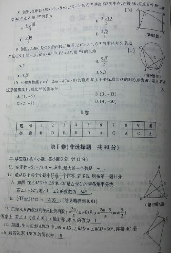 2017年陕西省中考数学试题及答案图2