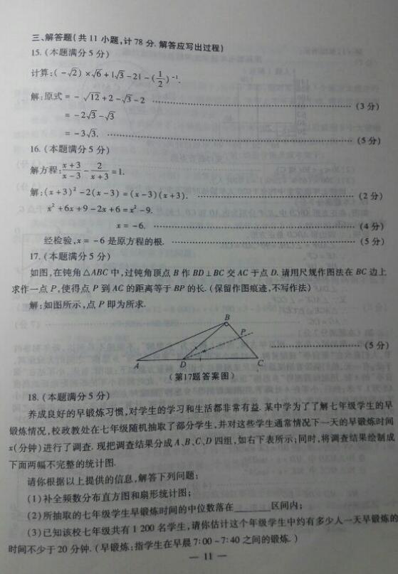 2017年陕西省中考数学试题及答案图3
