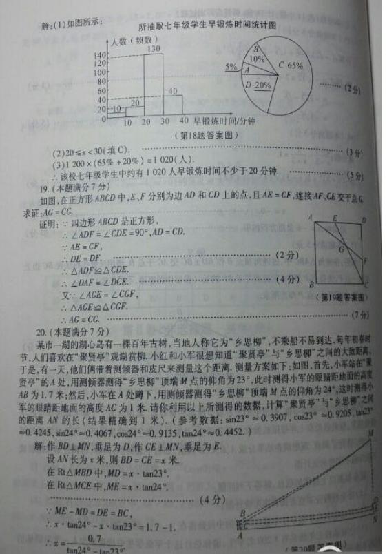 2017年陕西省中考数学试题及答案图4
