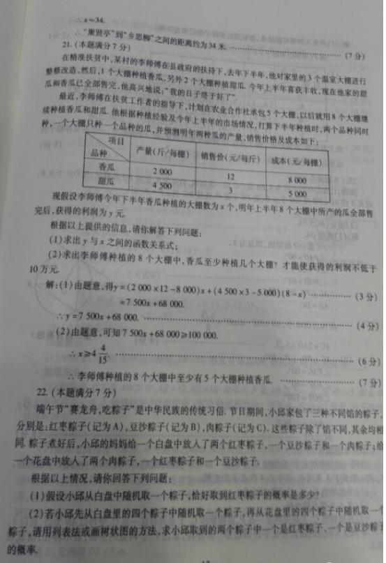 2017年陕西省中考数学试题及答案图5