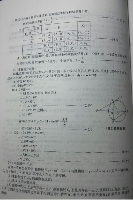 2017年陕西省中考数学试题及答案图6