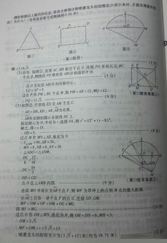 2017年陕西省中考数学试题及答案图8