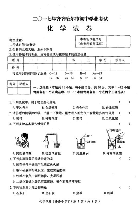 2017年黑龙江黑河中考化学试题图1