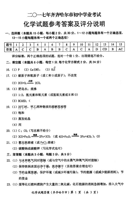 2017年黑龙江大兴安岭中考化学答案图1