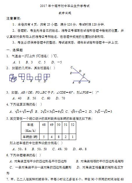 2017年湖北十堰中考数学真题图1