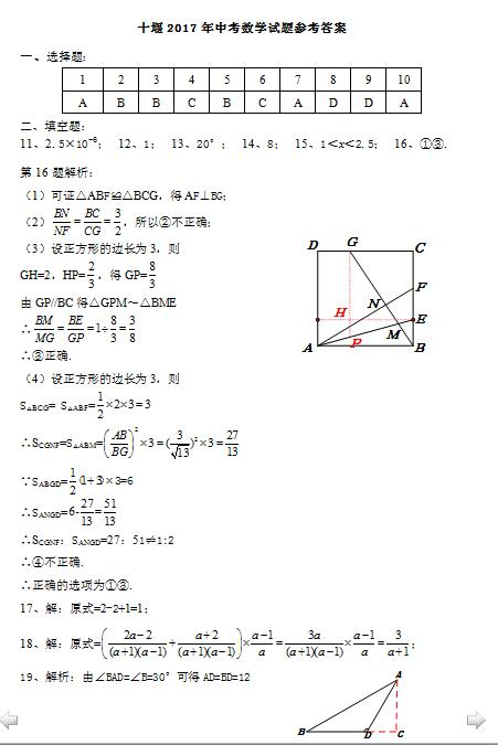2017年湖北十堰中考数学答案图1