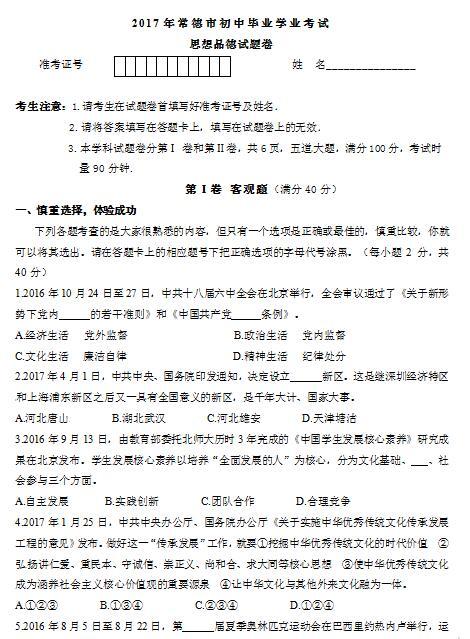 2017年湖南常德政治中考真题图1