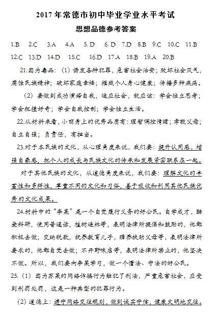 2017年湖南常德政治中考答案图1