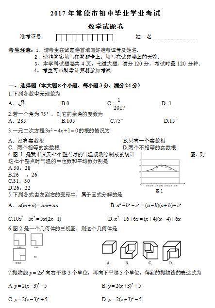 2017年湖南常德中考数学真题图1