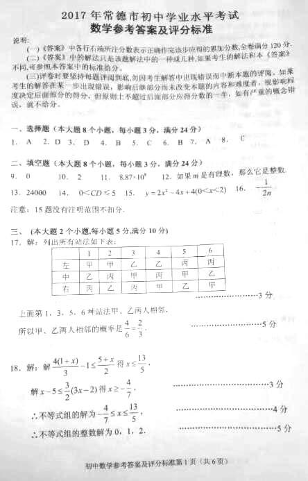 2017年湖南常德中考数学答案图1