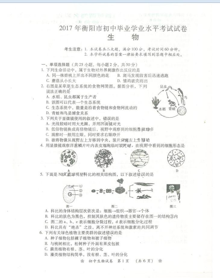 2017年湖南衡阳中考生物真题图1