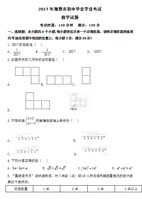 2017年湖南湘潭中考数学真题图1
